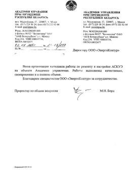 Академия Управления при Президенте РБ