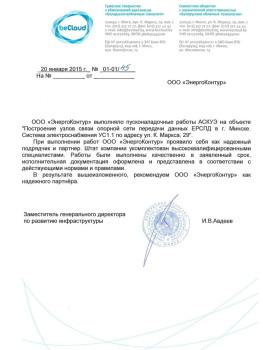 Белорусские облачные технологии, СООО