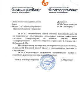 Белагропромбанк, ОАО