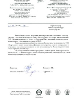 Белэлектромонтаж, ОАО