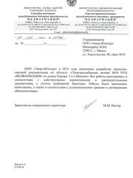 Белфармация, ТП РУП