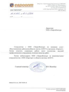 Евроторг, ООО