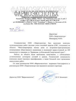 Фармоэкспотех, ООО
