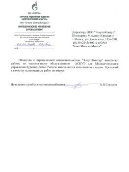 Газпром трансгаз Беларусь, ОАО