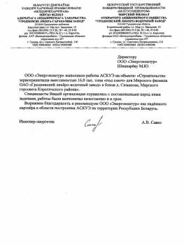 Мирский филиал Гродненского ЛВЗ, ОАО