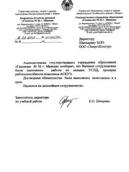 Гимназия №56 г. Минска