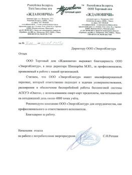 Ждановичи, ООО ТД
