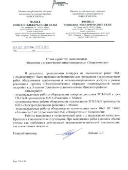 МинЭлектроСети, филиал РУП Минскэнерго