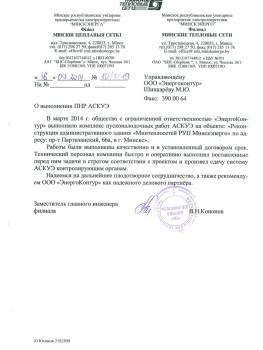 МинТеплоСети, филиал РУП Минскэнерго