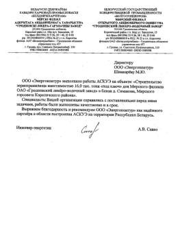 Гродненский ЛВЗ, Мирский ф-л, ОАО