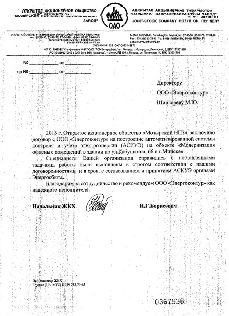 Мозырский НПЗ, ОАО