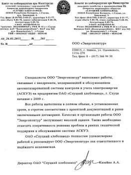 Слуцкий хлебозавод, ОАО