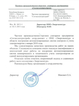 Сигмаэлектрострой, ЧТПТУП