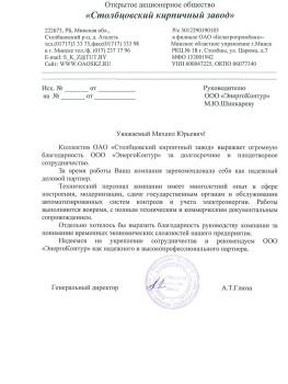 Столбцовский кирпичный завод, ОАО