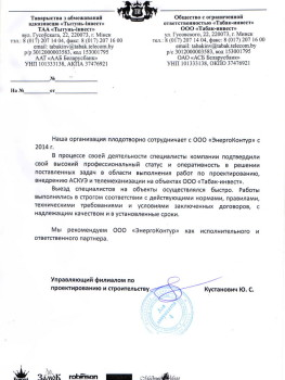 Табак-инвест, ООО