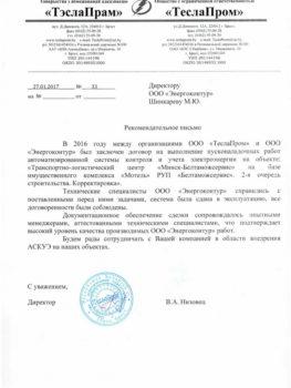 ТеслаПром, ООО
