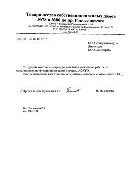 ТС ЖД 78, 80 по пр. Рокоссовского