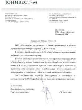 Юнивест-М, ООО